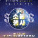 4월 22일 전국 소등행사, 제 49회 지구의날!