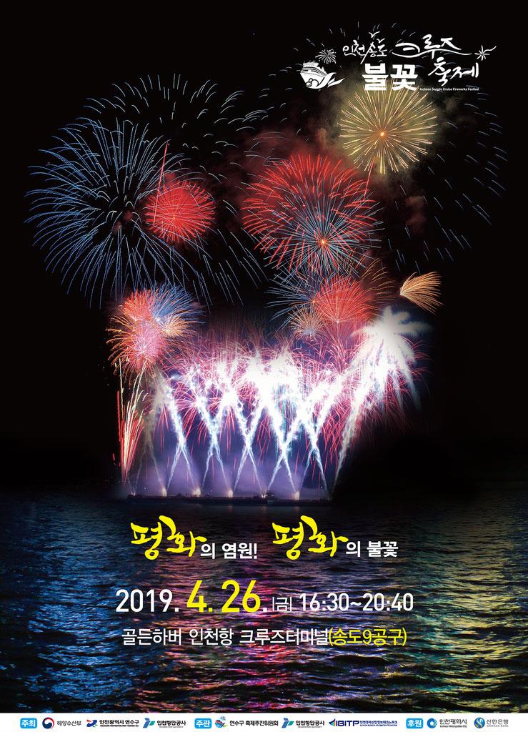 송도-불꽃축제