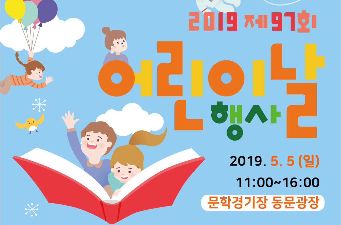 인천 어린이날 행사 인천문학경기장 동문광장
