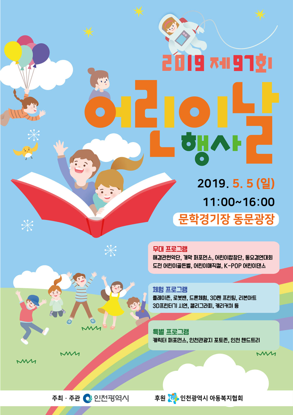 인천-어린이날-행사