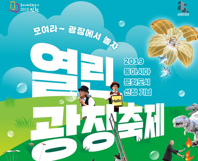 인천 열린광장축제 공연 일정 및 프로그램 안내