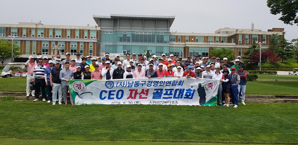 남동구경영인연합회-자선-골프대회