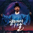 열두개의 달 뮤지컬 남동구 청소년수련관 무료 공연