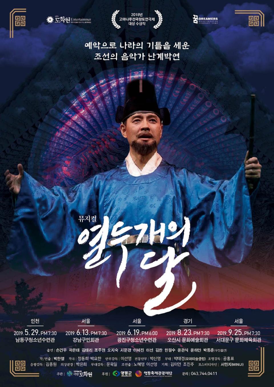 남동구-열두개의-달-뮤지컬