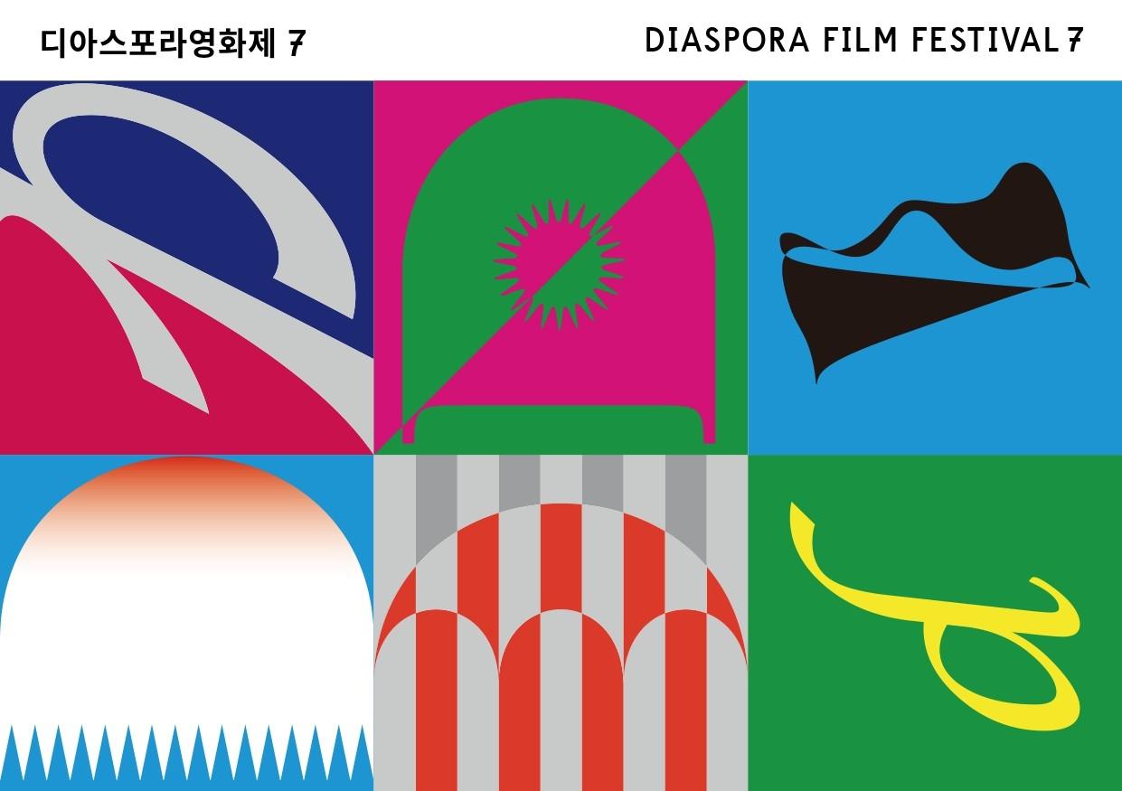인천아트플랫폼 인근에 열리는 제7회 디아스포라영화제