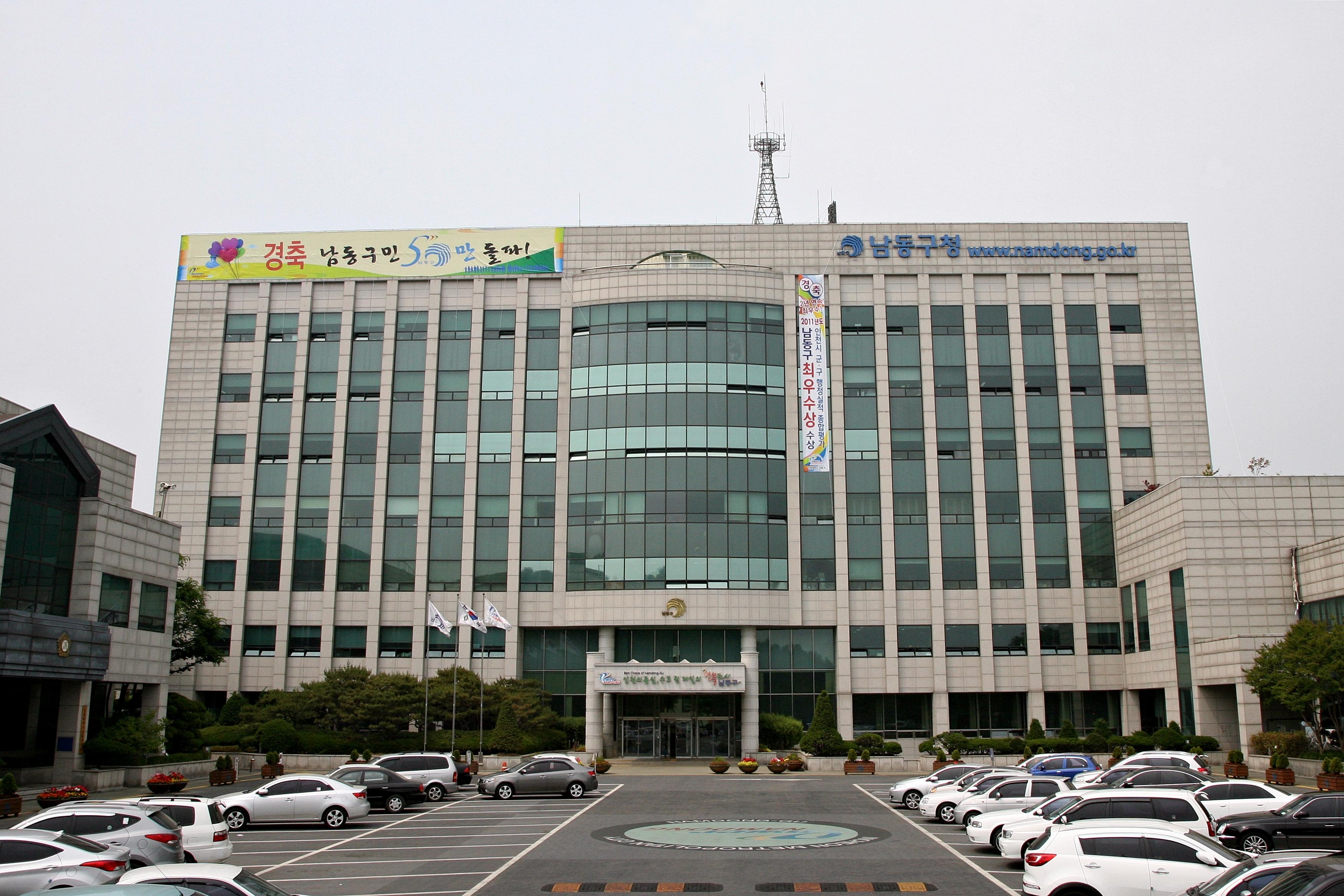 2012.06.09남동구청_전경사진2