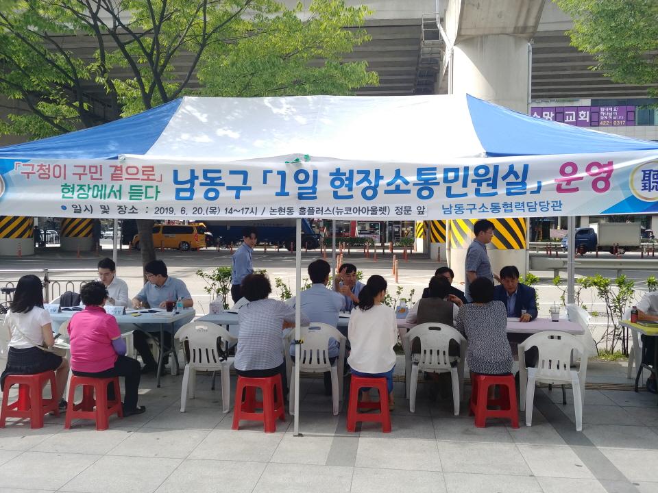 인천논현동 소통민원실 (1)