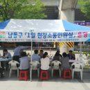 인천논현동에서 남동구 1일 현장 소통민원실 운영