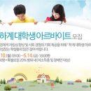 인천 여름방학 대학생 아르바이트 공개 모집 안내