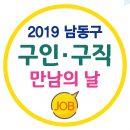 남동구 구인구직 만남의날 채용 기업 및 취업 관련정보 안내