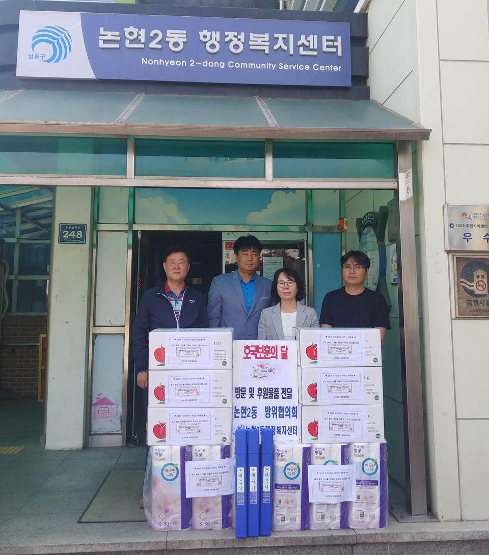 인천논현2동-주민센터-국가유공자-위문품-전달