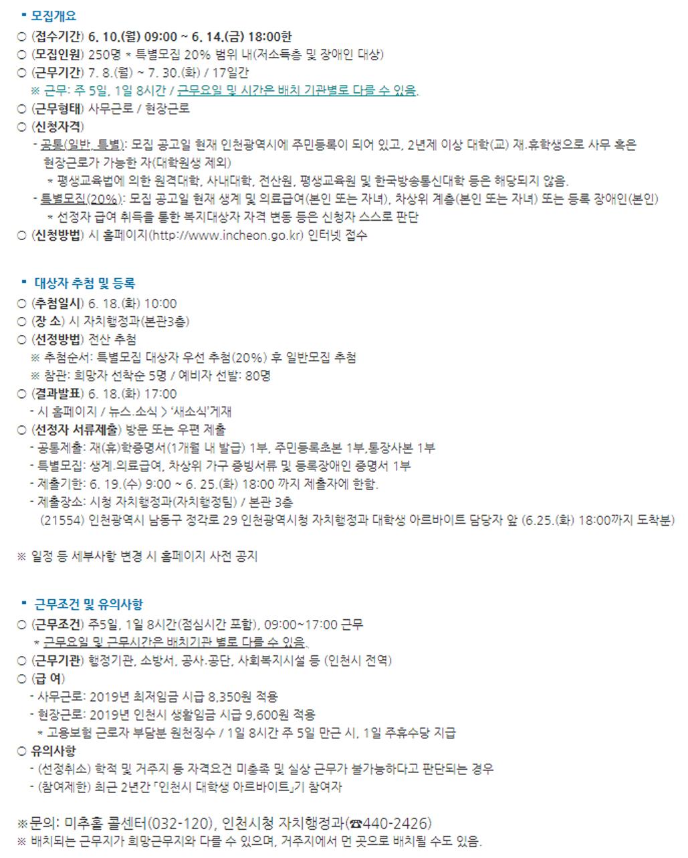 인천-대학생-아르바이트-모집-안내