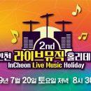인천 라이브 뮤직 홀리데이 7월 20일 토요일!
