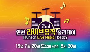 인천-라이브-뮤직-홀리데이
