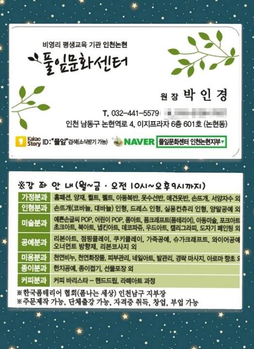풀잎문화센터