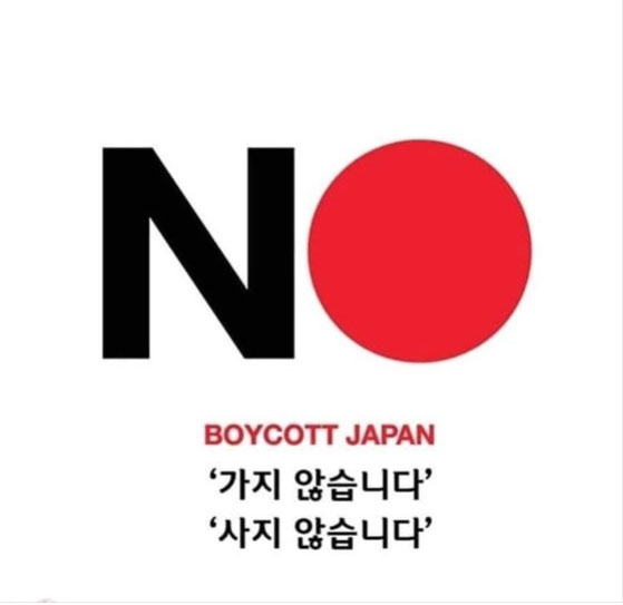일본-불매운동