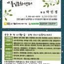 인천논현동 풀잎문화센터