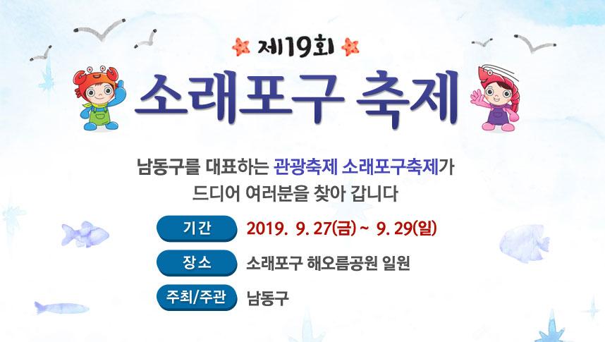 제 19회 소래포구 축제 일정 및 프로그램, 초대가수 라인 업