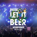 2019 송도 맥주축제 8월 23일 부터 31일까지!