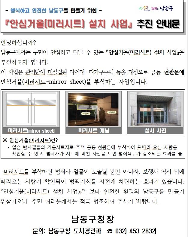 안심거울_설치사업