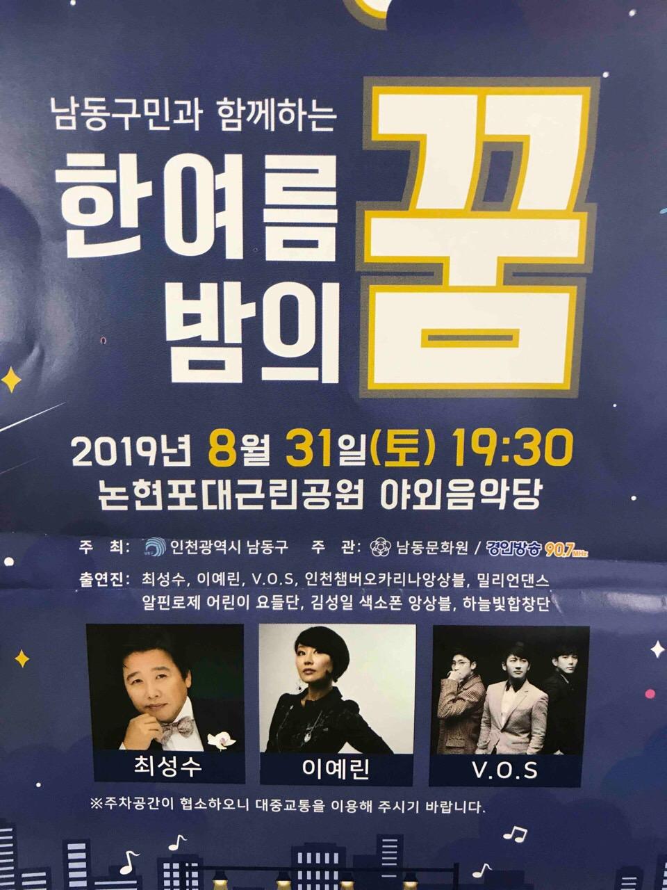 인천논현동 축제