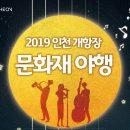 9월 인천 행사 개항장 문화재 야행 주말 밤 가족 나들이