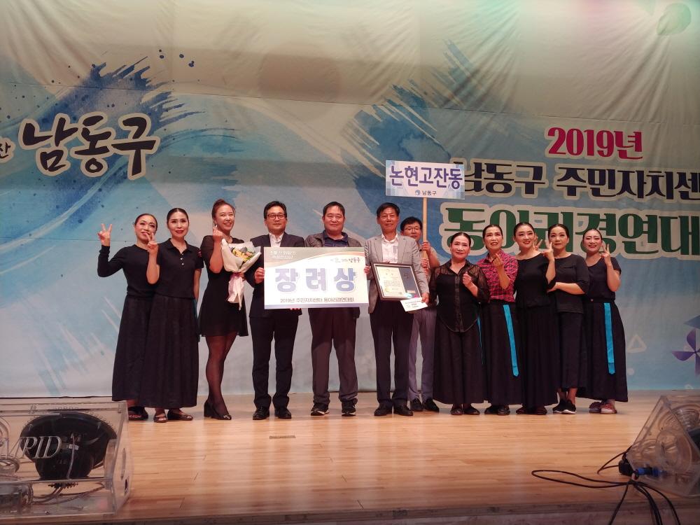 남동구 주민자치 프로그램 경연대회 (1)