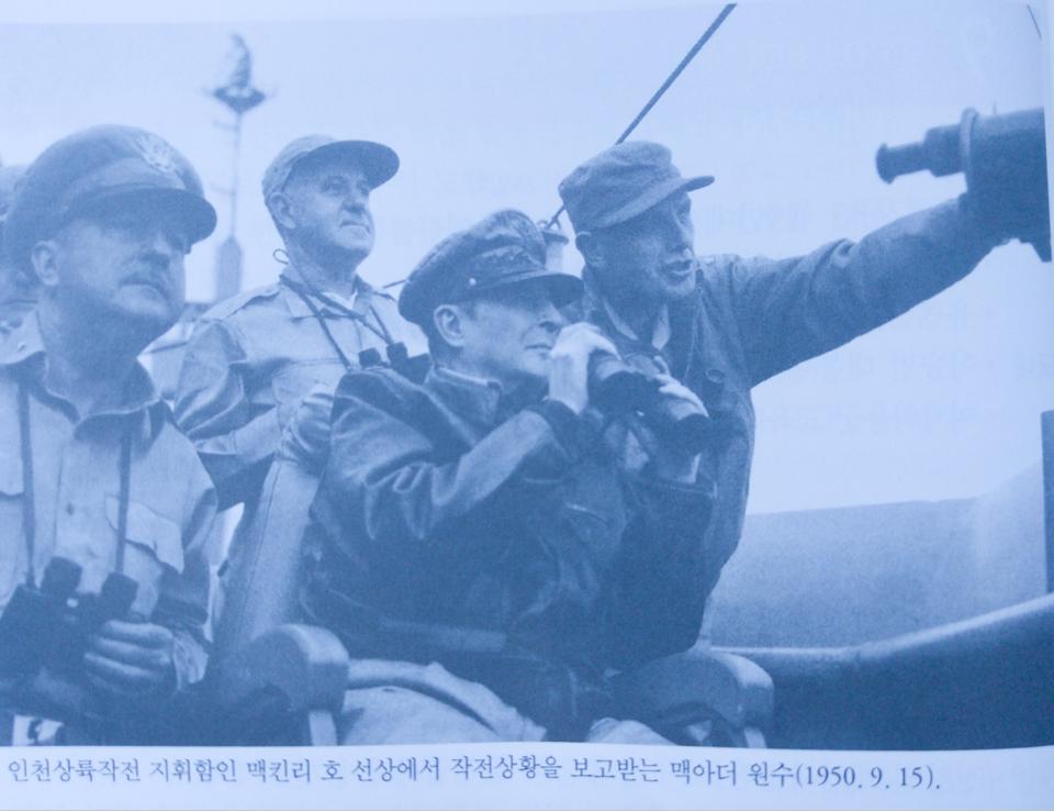 인천상륙작전-맥아더-원수