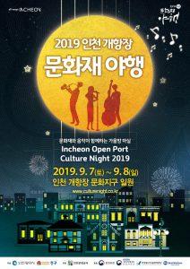 2019개항장-문화재-야행