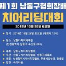 남동구 제1회 치어리딩대회 남동 다목적체육관
