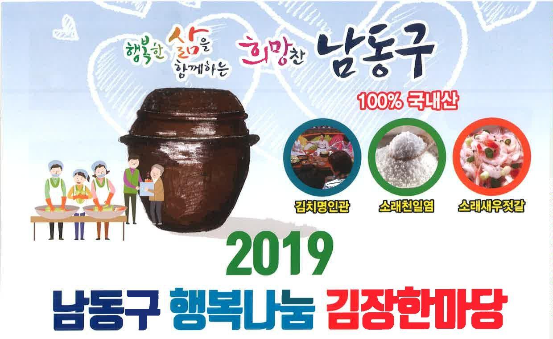 남동구 김장김치 직접 담그면 10kg 35,000원!