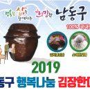 남동구 행복나눔 김장한마당 남동구청서 이틀간 행사