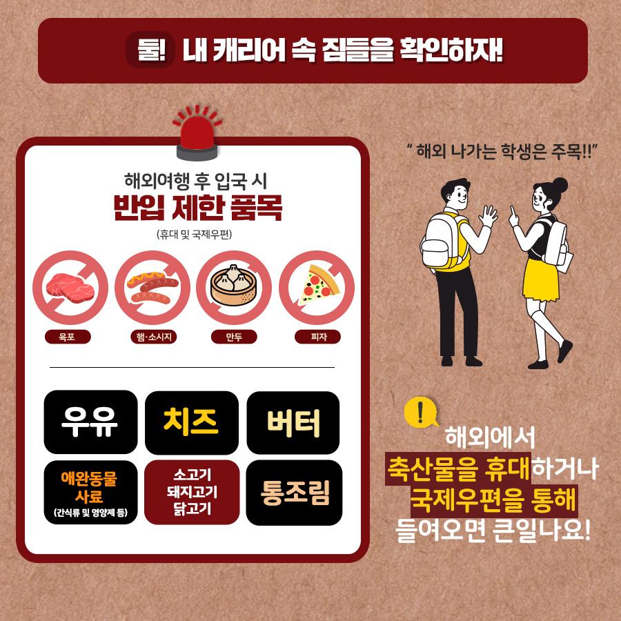 농식품부_카드뉴스_돼지열병_190523-3