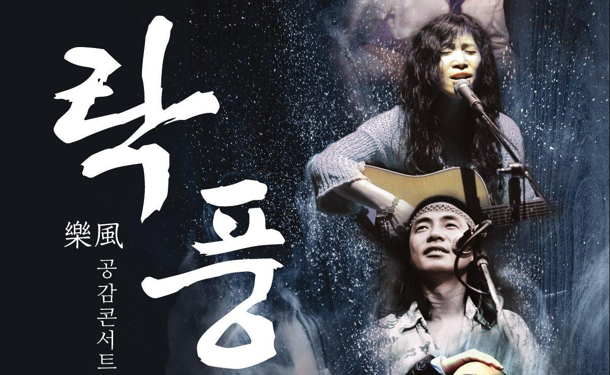 남동구 문화향유를 위한 락풍 공감 콘서트 개최 안내