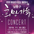 11월 남동소래아트홀 무료공연 남동구 희망가득 콘서트 안내
