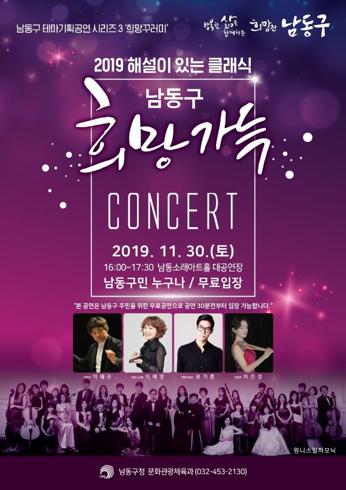 남동구 11월 문화공연