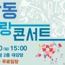 남동사랑 콘서트 남동구청 2층 대강당 선착순 무료 입장