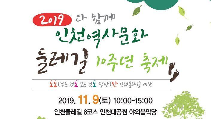 2019 인천역사문화 둘레길 10주년 축제