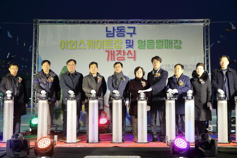 남동구_야외스케이트장_및_얼음썰매장개장_2 (2)