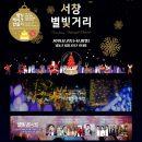 12월 인천행사 서창 별빛거리 별빛 콘서트 안내