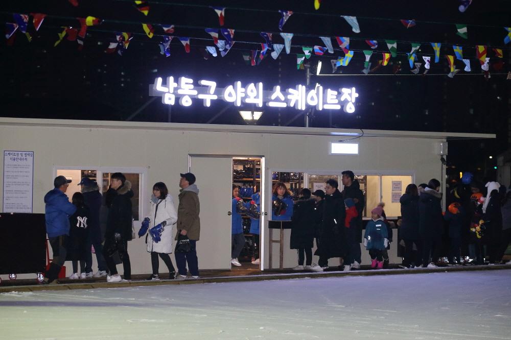 남동구_야외스케이트장_및_얼음썰매장개장_2 (1)