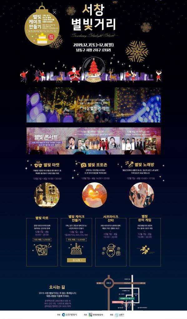 12월-인천-서창-별빛거리