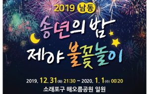 2019_남동구 제야 불꽃놀이 송년의 밤