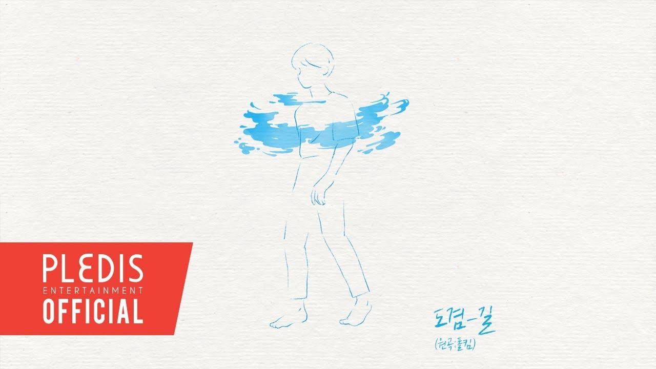 유튜브 음악 COVER 도겸 – 길 (원곡 : 폴킴)