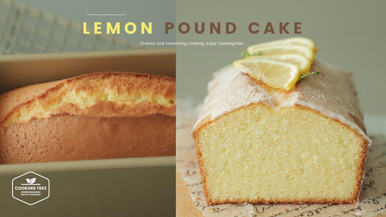 레몬 파운드 케이크 만들기 : Lemon Pound Cake Recipe | Cooking tree