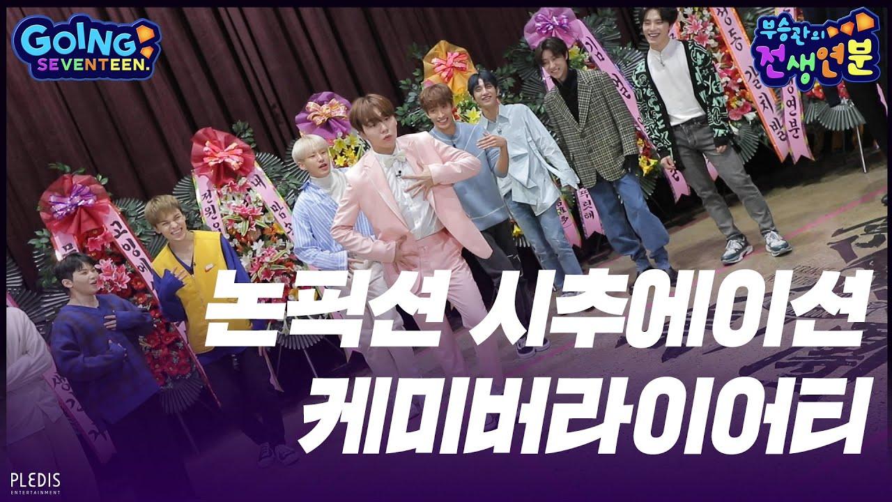 유튜브 음악 가수 GOING SEVENTEEN 2020] EP.5 부승관의 전생연분 #1