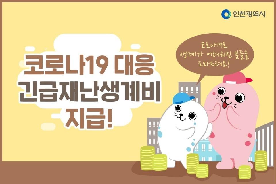 인천 코로나19 대응 긴급재난생계비 지급 및 지원내용 안내