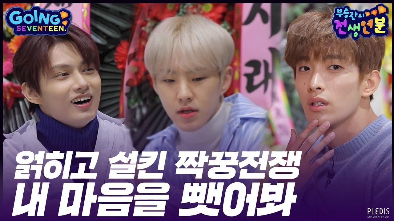 유튜브 동영상 가수 GOING SEVENTEEN 2020 EP.6 부승관의 전생연분 #2
