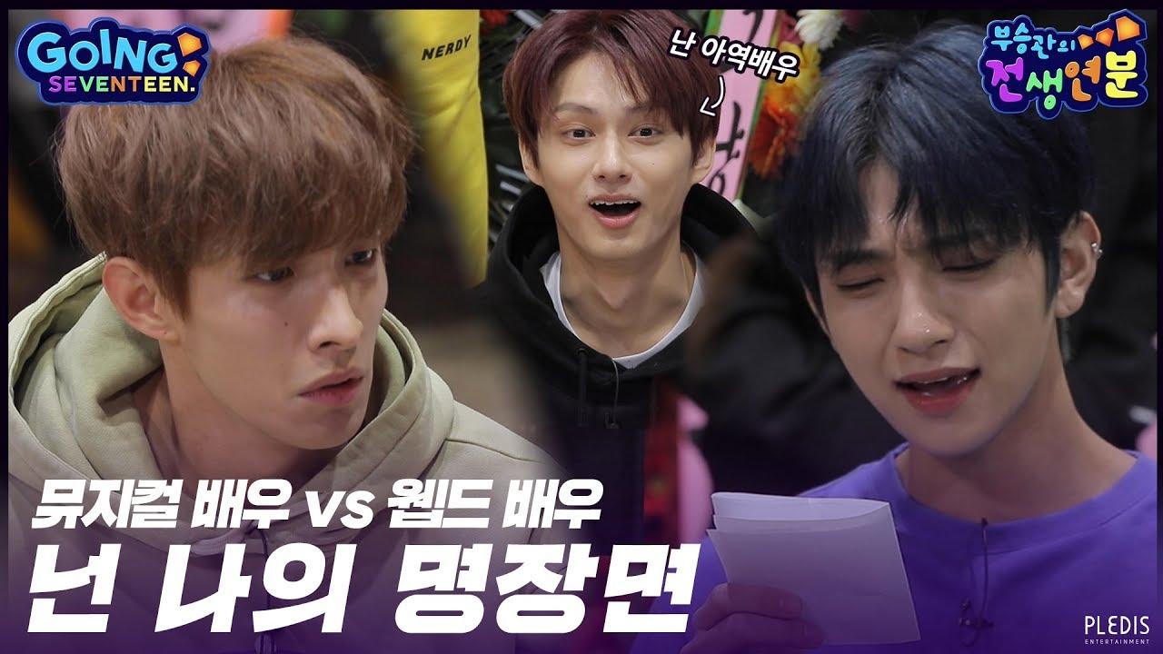 유튜브동영상 SEVENTEEN EP.7 부승관의 전생연분 #3