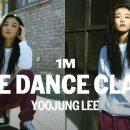 댄스 유튜버 LIVE DANCE CLASS / Yoojung Lee Choreography